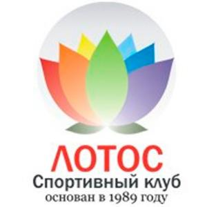 Спортивный клуб лотос г. Камышин