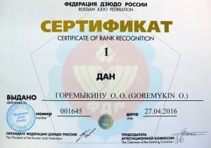 Сертификат ДАН-1