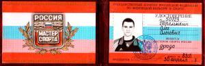 Удостоверение мастера спорта РФ по дзюдо