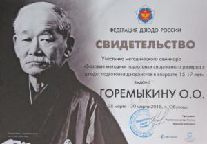 семинар 2018 14